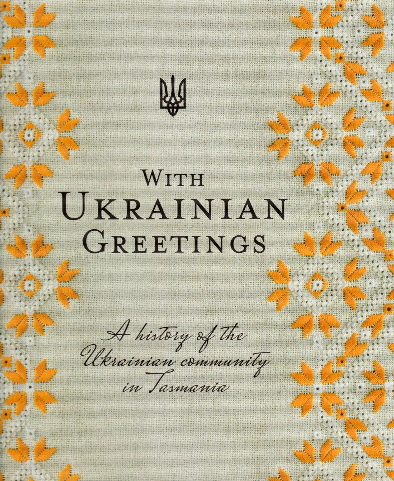 With Ukrainian Greetings